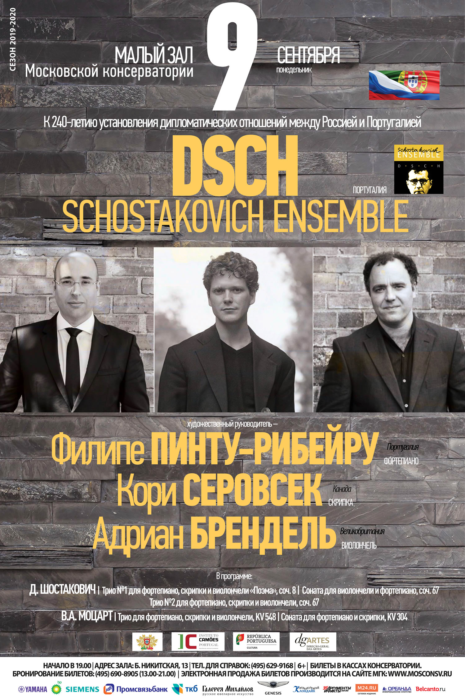 Shostakovitch Ensemble no Conservatório de Moscovo