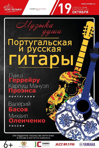 Concert of Portuguese and Russian Guitars